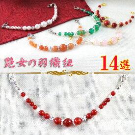 14選!天然石 艶女の羽織紐 兼 ブレスレット 和装小物 〔 天然石 パワーストーン アクセサリー 〕