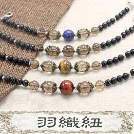【四選】天然石 羽織紐 兼 ブレスレット 和服小物〔 天然石 パワーストーン アクセサリー 〕