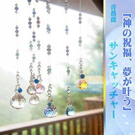 神の祝福、夢が叶う☆奇跡青薔薇サンキャッチャー8種♪ 〔 天然石 パワーストーン アクセサリー 〕