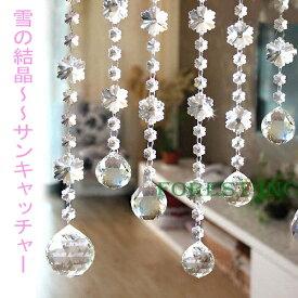 雪の結晶 美しい サンキャッチャー 1本〔 天然石 パワーストーン アクセサリー 〕