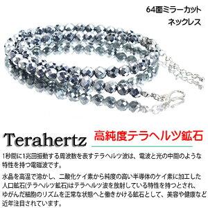 超特価大放出!高純度テラヘルツ鉱石 ミラーカット ネックレス 高品質 約6mm〔 天然石 パワーストーン アクセサリー 〕