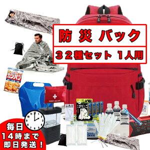1BO【期間限定5000OFF】防災セット 1人用 充実の避難持ち出しセット 32種