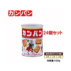 24個セット保存食 非常食 カンパン 5年保存 三立製菓 100g 防災 災害 お菓子 氷砂糖入り