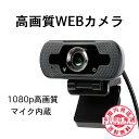 WEBカメラ マイク内蔵 1080p カメラ WEB カメラ マイク内蔵 1080p カメラ ウェブ カメラ PC カメラ USB カメラ ZOOM …