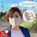 女性用小顔用オアシスロード抗ウイルスマスク三層CLEANSEクレンゼ