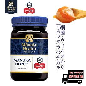 新発売 マヌカハニー MGO115/UMF6 500g Manuka Health マヌカヘルス ニュージーランド 産 蜂蜜 ハチミツ