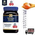 マヌカヘルスニュージーランド産蜂蜜ハチミツ