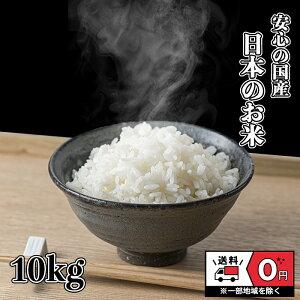 お米 10kg 送料無料 日本のお米 白米 米 おこめ 新米10キロ ブレンド米 国内産 国産 毛利米穀 ブレンド お得 安い