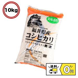 米 お米 コシヒカリ 福井県産 10kg 毛利米穀 令和2年産 10kg 10キロ 送料無料