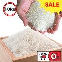 【セール中】令和2年産 お米 白米 米 おこめ 新米 日本のお米 10kg 送料無料 ブレンド米 国内産 10kg 毛利米穀 ブレン…