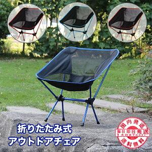 \数量限定!/ チェア アウトドア チェア キャンプ チェア 折りたたみ チェア アルミ チェア コンパクト チェア バーベキュー チェア 釣り チェア 椅子 キャンプ 椅子 アウトドア 椅子 折り