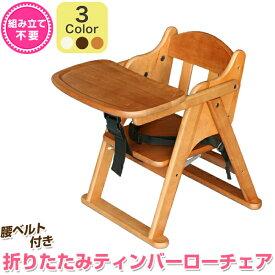 送料無料 ティンバーローチェア ベビーチェア ローチェア テーブル 木製 折りたたみ キッズ こども プレゼント 澤田木工所 特価商品