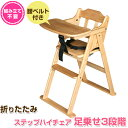 送料無料 ステップ・ハイチェア ベビーチェア ハイチェア テーブル 木製 子供 子ども ダイニング 子供家具 可愛い か…