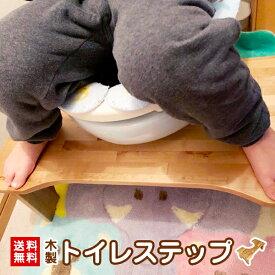 踏み台 トイレ 木製 おりたたみ こども 子供 幼児 トイトレ トイレトレーニング 補助 様式 トイレステップ