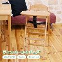 送料無料 ティンバーハイチェア ベビーチェア ハイチェア テーブル付き 木製 折りたたみ キッズ こども プレゼント ダ…