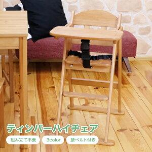送料無料 ティンバーハイチェア ベビーチェア ハイチェア テーブル付き 木製 折りたたみ キッズ こども プレゼント ダイニング おしゃれ 可愛い かわいい 子供家具 特価商品