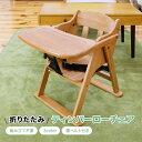 送料無料 ティンバーローチェア ベビーチェア ローチェア テーブル 木製 折りたたみ キッズ こども プレゼント ダイニ…