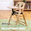 送料無料 セットアップハイローチェア ベビーチェア ローチェア ハイチェア キッズ こども テーブル 木製 折りたたみ …