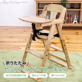 送料無料 セットアップハイローチェア ベビーチェア ローチェア ハイチェア キッズ こども テーブル 木製 折りたたみ 高さ調節 ダイニング 可愛い かわいい 子供家具 プレゼント 特価商品