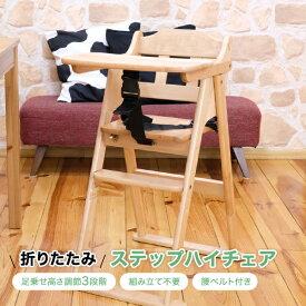 送料無料 ステップ・ハイチェア ベビーチェア ハイチェア テーブル 木製 子供 子ども ダイニング 子供家具 可愛い かわいい 折りたたみ 木製 プレゼント 特価商品