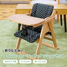 送料無料 ティンバーローチェアクッションセット ベビーチェア ローチェア マット クッションキッズ こども テーブル 木製 折りたたみ プレゼント ダイニング 可愛い かわいい 子供家具 特価商品