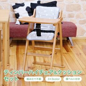 送料無料 ティンバーハイチェアクッションセット ベビーチェア ハイチェア マット クッション キッズ こども テーブル 木製 折りたたみ プレゼント ダイニング 子供家具 かわいい 可愛い 特価商品