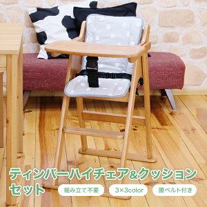 送料無料 ティンバーハイチェアクッションセット ベビーチェア ハイチェア マット クッション キッズ こども テーブル 木製 折りたたみ プレゼント ダイニング 子供家具 かわいい 可愛い 特