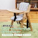 送料無料 セットアップクッションセット ベビーチェア ローハイチェア ハイチェア キッズ こども テーブル 木製 折り…
