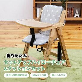 送料無料 セットアップクッションセット ベビーチェア ローハイチェア ハイチェア キッズ こども テーブル 木製 折りたたみ 高さ調節 ダイニング 子供家具 可愛い かわいい プレゼント 特価商品