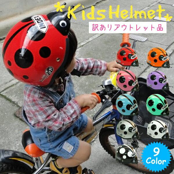 KIDSヘルメット子供用てんとう虫柄ヘルメット【キッズ用/バイクヘルメット/自転車】 ┃