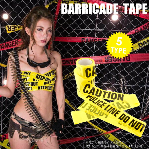 バリケードテープ 7.5cm×100m 非粘着 4タイプ イエロー 英語【CAUTION 注意 DANGER 危険 KEEP OUT 立入禁止 POLICE LINE DO NOT CROSS】 ┃