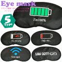 【メール便対応】アイマスク おもしろアイマスク 08 全5種類 充電 バッテリー 回復 デザイン おもしろ雑貨【アイマス…