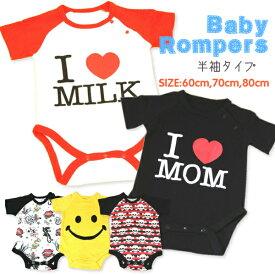 【2枚までメール便280円対応】可愛い ロンパース 半袖 60,70,80サイズ 5タイプ I LOVE MILK / I LOVE MOM【ロンパース 60cm ロンパース 70cm ロンパース 80cm ロンパース 肌着 ベビー服】 rompers-milk-mom ┃