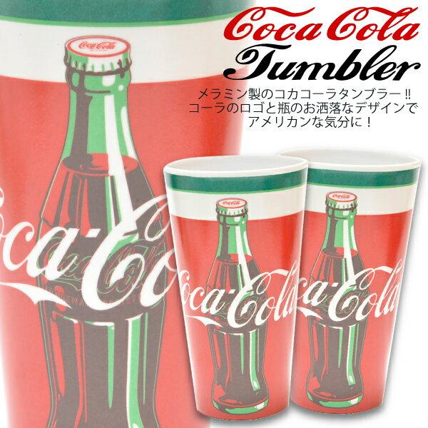 コカ・コーラ メラミンタンブラー コカコーラ Coca-Cola 【アメリカ雑貨 インテリア おしゃれ 小物 生活雑貨 コップ グラス】 ┃