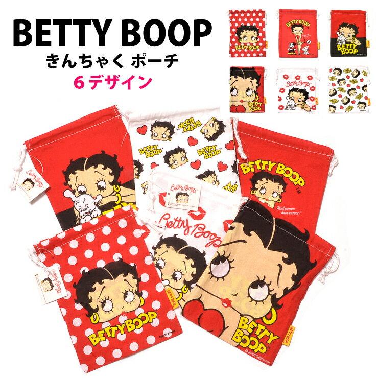 【メール便対応】ベティブープ Betty Boop 巾着袋 きんちゃく ポーチ 6種類 【ベティーブープ キャラクター ポーチ 小物入れ アメリカン雑貨】┃
