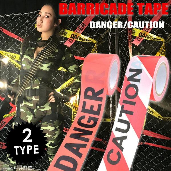 バリケードテープ 7.5cm×100m 非粘着 2タイプ レッド ストライプ【CAUTION 注意 DANGER 危険】 ┃