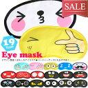 【メール便対応】アイマスク おもしろアイマスク 06 全19種類 キャラクター おもしろ雑貨【アイマスク 安眠 アイマス…