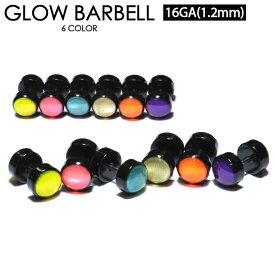【メール便対応】GLOW バーベル 16GA(1.2mm) 両側が蛍光色になっています。【ボディピアス 軟骨ピアス トラガス イヤーロブ スタンダード グロー】 ┃