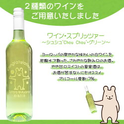ヨーロッパの爽やかな味わいの白ワインを炭酸水で割った爽やかな飲み口のお酒。お酒がはじめての方にも、炭酸水で割ったワインは飲みやすくておすすめです。