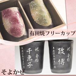 そよかぜ薫る、贈り物。かわいいピンクとグリーンのフリーカップ