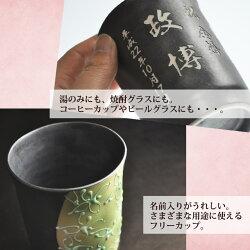名前入りがうれしい。さまざまな用途に使えるフリーカップ。