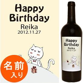 【 ねこ デザイン 】 名入れ プレゼント ラベル 名前 入り お酒 ワイン 誕生日プレゼント 女性 ママ ギフト 結婚祝い 誕生日 赤ワイン エチケット 記念日 猫 ネコ 【ザブ ネーロ ダーヴォラ】【p15】 名入れろ fg_changram FGちゃん