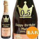 名入れ ノンアルコール スパークリング 出産祝い プレゼント ハーフバースディー こども ドリンク 結婚祝い パーティ…