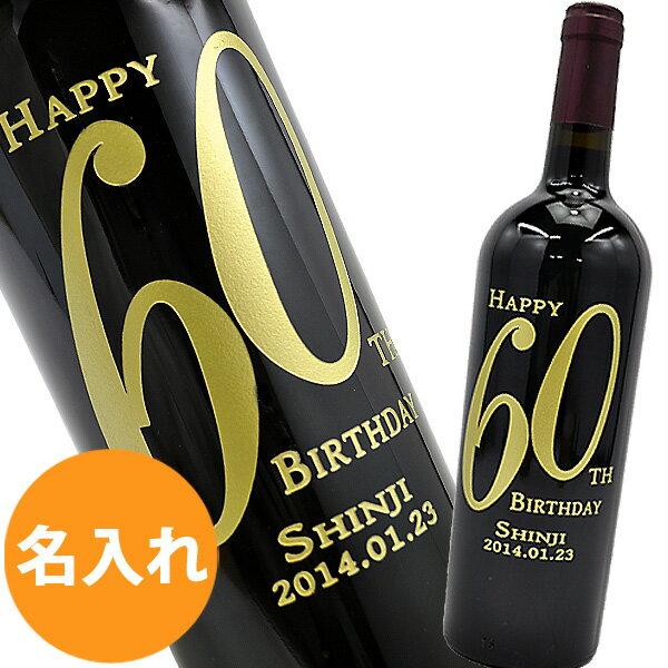 還暦祝い 名入れ ワイン 誕生日 プレゼント 父 母 【世界に一つのワイン】 お酒 誕生日 女性 男性 退職祝い 就職祝い 昇進祝い 記念日 【還暦デザイン】【p15】 10P03Dec16