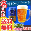 プレゼント ビアグラス ジョッキ 地ビール クラフト