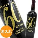 還暦祝い 名入れ ワイン 誕生日 プレゼント 父 母 【世界に一つのワイン】 お酒 誕生日 女性 男性 退職祝い 就職祝い …
