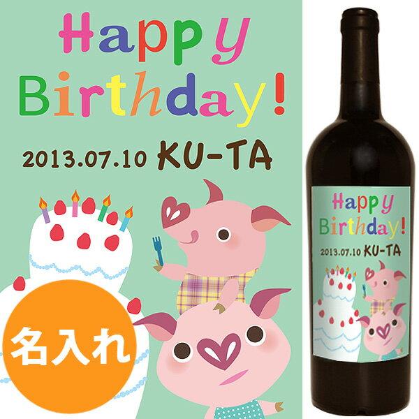 名入れ ワイン 誕生日 プレゼント 父の日 母の日 【世界に一つのワイン】結婚祝い 女性 赤ワイン ラベルワイン エチケット 記念日【ザブ ネーロ ダーヴォラ】【ぶた】 10P03Dec16