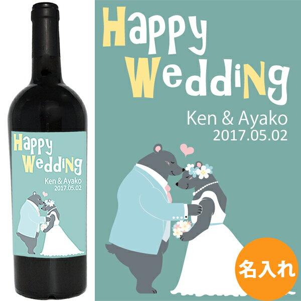ワイン 名入れ 誕生日プレゼント 女性 名前 入り【世界に一つのワイン】 ギフト 結婚祝い 誕生日 赤ワイン ラベルワイン エチケット 記念日【ザブ ネーロ ダーヴォラ】【くまとうさぎ】 10P03Dec16