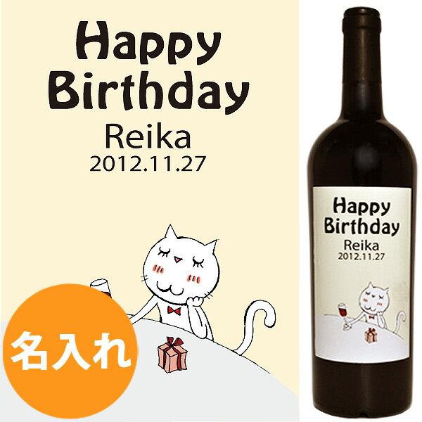 名前 入り お酒 名入れ ワイン 誕生日プレゼント 女性 【世界に一つのワイン】 ギフト 結婚祝い 誕生日 赤ワイン ラベルワイン エチケット 記念日 猫 ネコ 母の日【ザブ ネーロ ダーヴォラ】【ねこ】【p15】 10P03Dec16