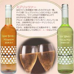やさしい味わいのロゼワイン。新しいカテゴリーの果実酒です。アルコール度数6.5%